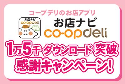 お店アプリ「お店ナビ コープデリ」1万5千人ダウンロード感謝キャンペーンのイメージ