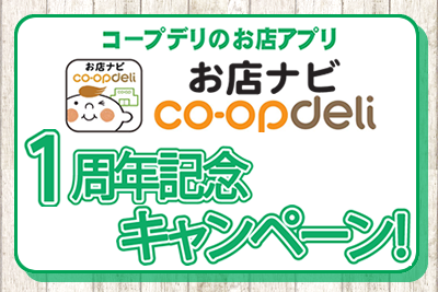 お店アプリ「お店ナビ コープデリ」1周年記念キャンペーンのイメージ