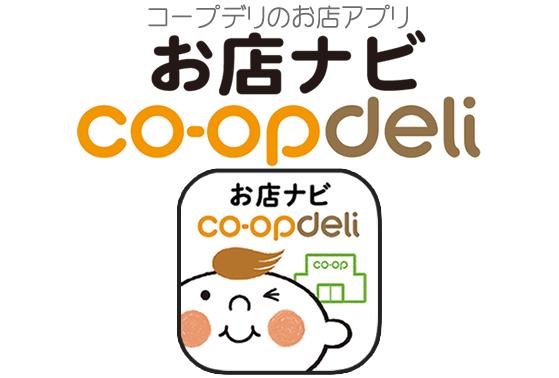 お店アプリ「お店ナビ コープデリ」のイメージ