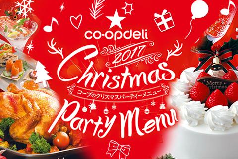 【予約商品】2017コープのクリスマスパーティーメニューのイメージ