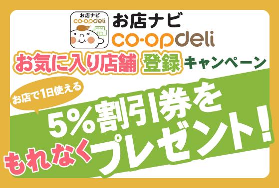 お店アプリ「お店ナビ コープデリ」お気に入り店舗登録キャンペーンのイメージ