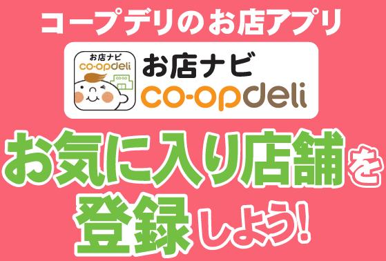 お店アプリ「お店ナビ コープデリ」感謝キャンペーンのイメージ