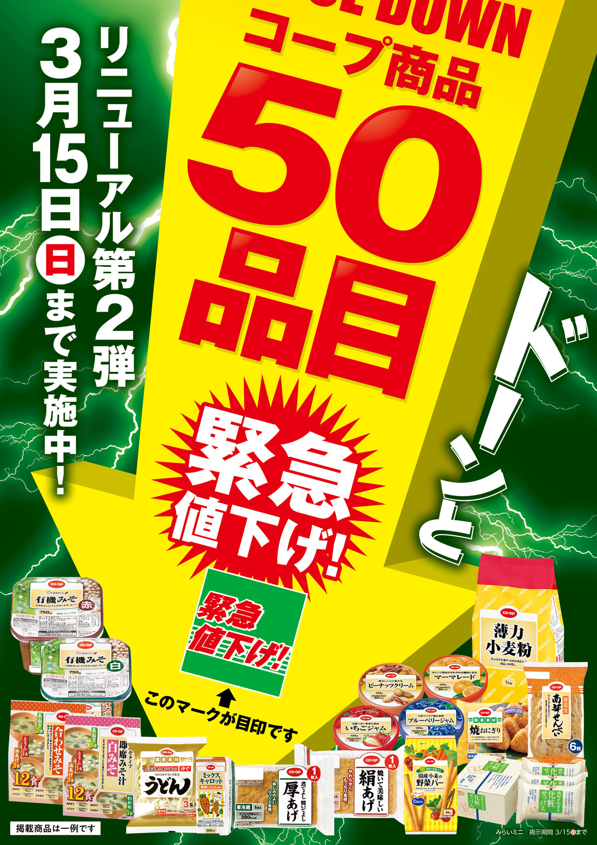 コープみらいより告知!!コープ商品ドーンと50品目緊急値下げ!