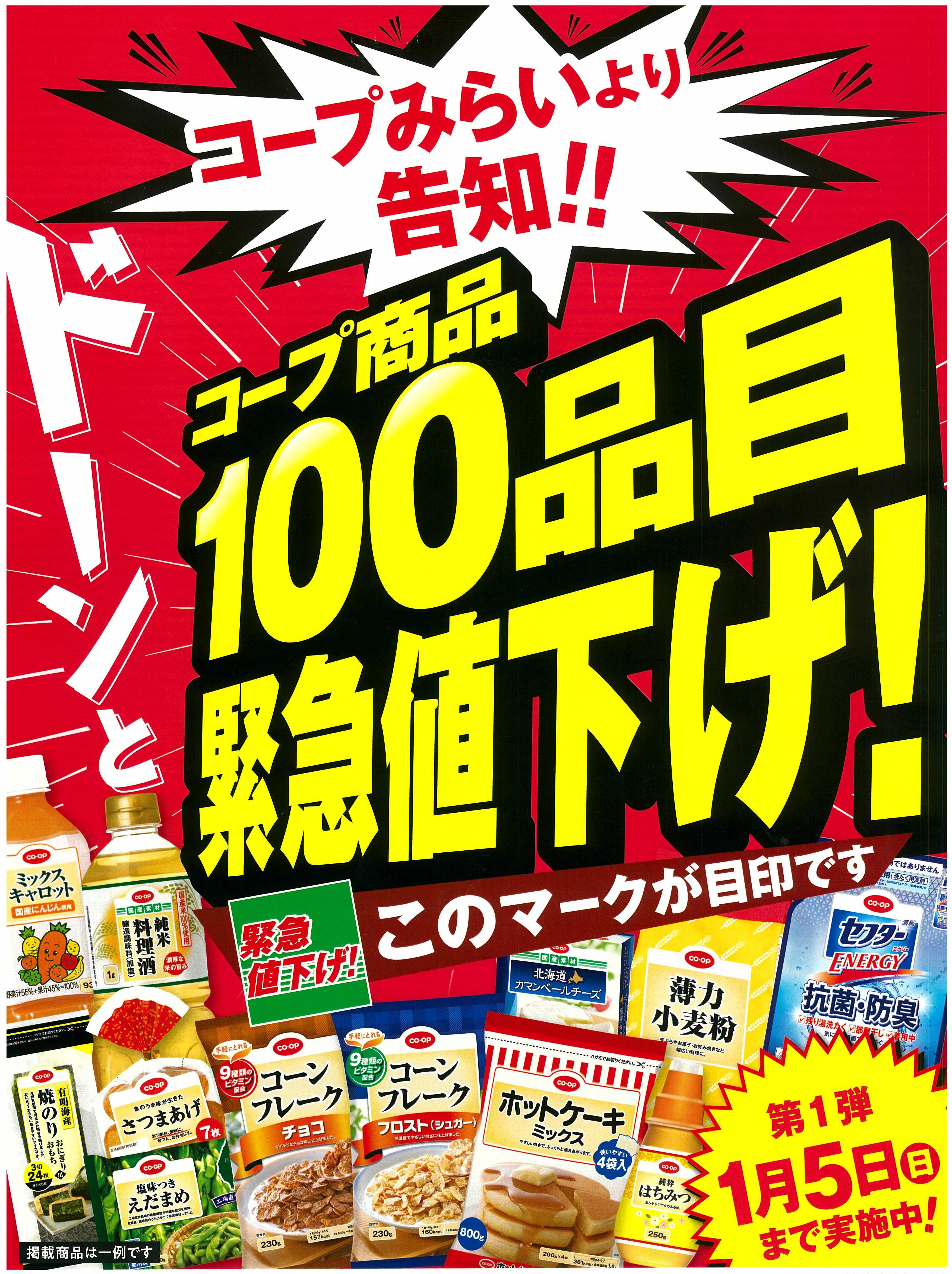 コープみらいより告知!!コープ商品ドーンと100品目緊急値下げ!