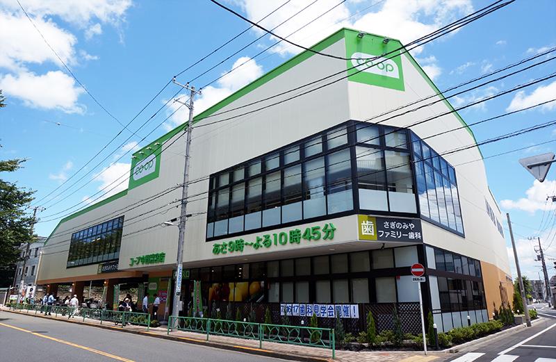 コープ中野鷺宮店外観写真