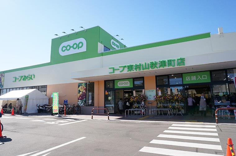 コープ東村山秋津町店外観写真