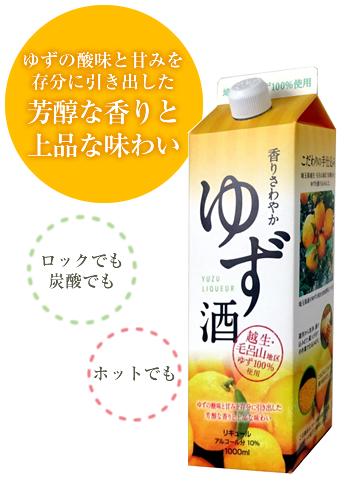 『香りさわやかゆず酒』商品イメージ