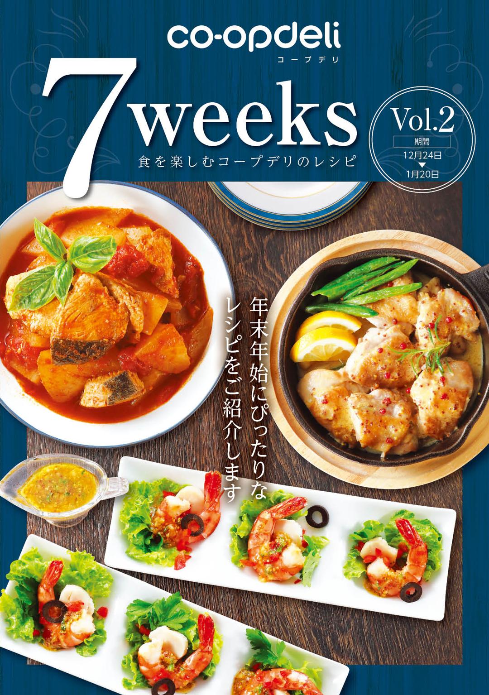 コープデリ7weeksレシピ vol.2 表紙イメージ