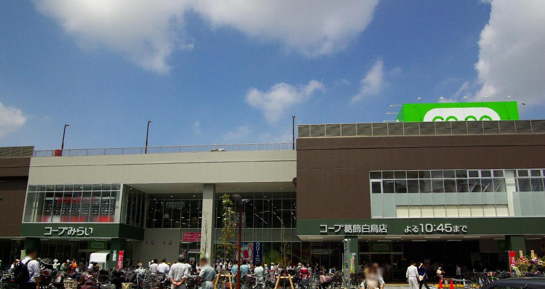 コープ葛飾白鳥店外観写真