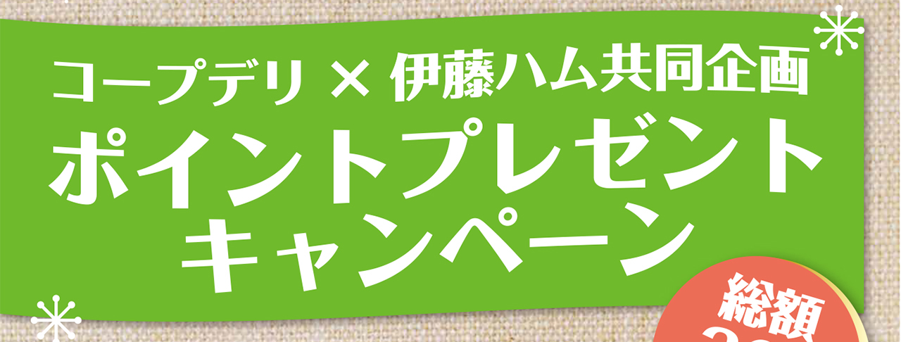 コープデリ×伊藤ハム共同企画 ポイントプレゼントキャンペーン 総額30万ポイント