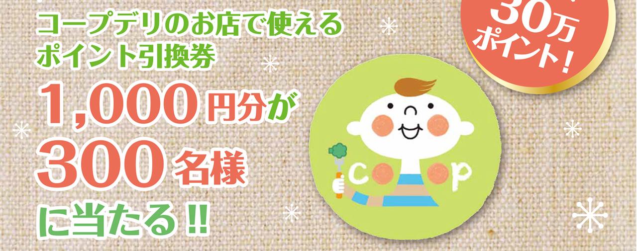 コープデリのお店で使えるポイント引換券1,000円分が300名様に当たる!!
