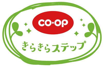 コープきらきらステップのロゴ