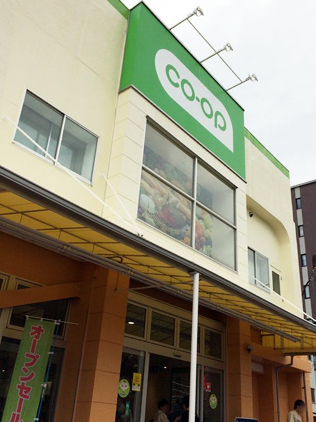コープ関町店外観写真