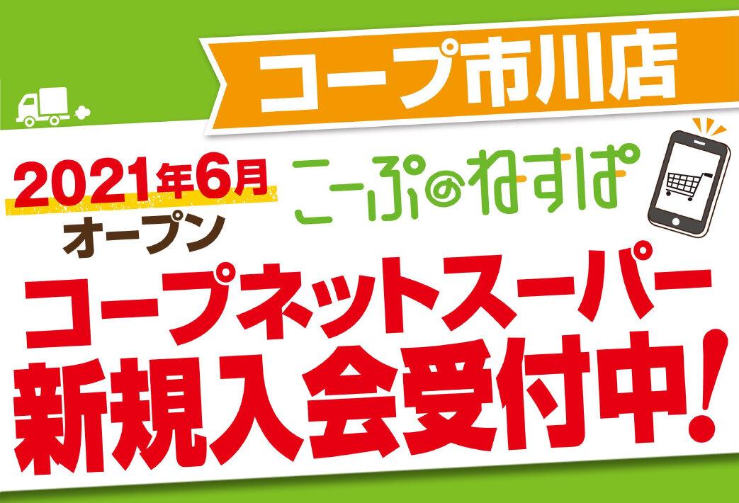コープ市川店(千葉県)コープネットスーパー2021年6月オープン!新規入会受付中!