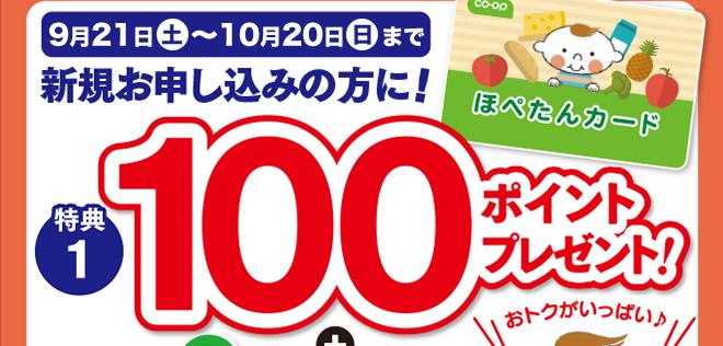 9月21日土曜~10月20日日曜まで 新規お申し込みの方に! 特典1 100ポイントプレゼント!